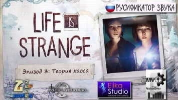 Релиз озвучки Life is Strange: Episode 3 - Chaos Theory