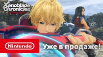 Xenoblade Chronicles: Definitive Edition вышла на Nintendo Switch - первые 20 минут игры
