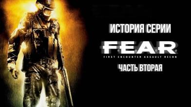 F.E.A.R. - История серии: часть вторая - Разработка Extraction Point, Perseus Mandate, судьба TimeGate Studios