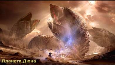 Вселенная Дюна. Планета Арракис