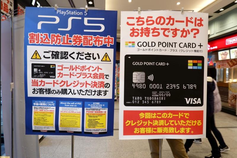 PS5 покупателям нескольких Switch не продают: Японский ритейлер решил радикально бороться с перекупщиками