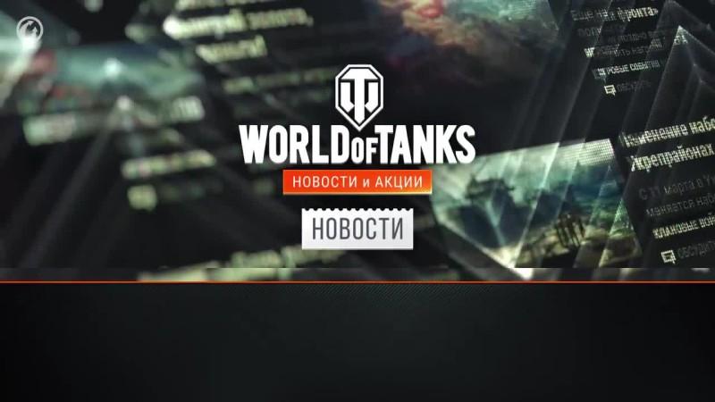 World of Tanks: Новости и акции WoT - Март 2/2