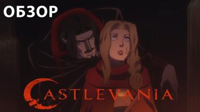Castlevania 2017 Netflix - Обзор аниме мультфильма