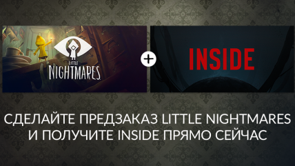За предзаказ Little Nightmares в GOG дают в подарок INSIDE