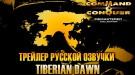 Вышла русская озвучка для Tiberian Dawn от R.G. MVO