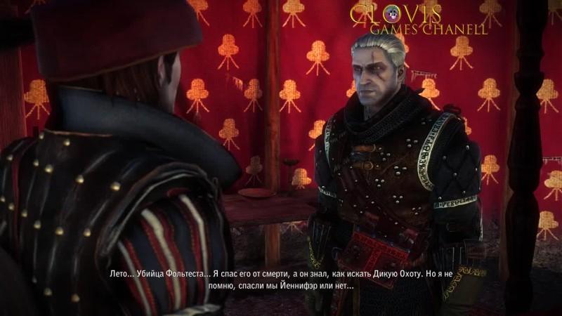 Прохождение Ведьмак 2: Убийцы Королей - Часть 20