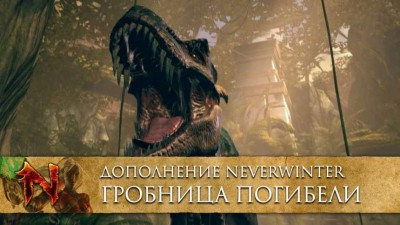 "Для Neverwinter вышло дополнение ""Гробница Погибели"""