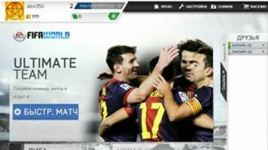 "FIFA World Beta ""Геймплей"""