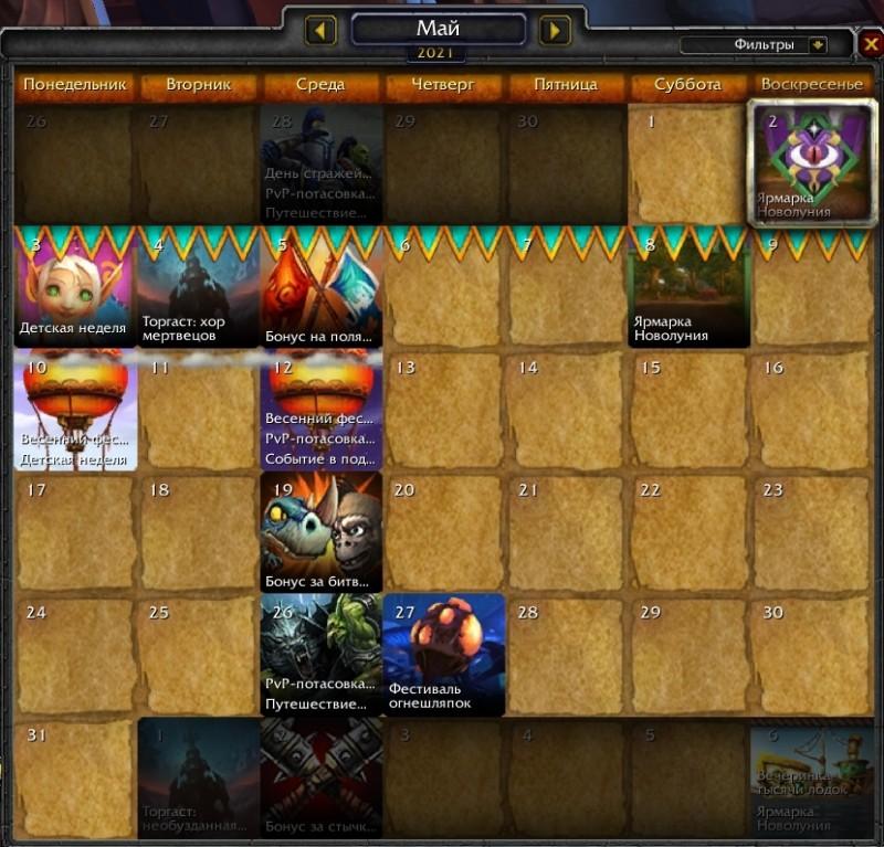Майский календарь в World of Warcraft