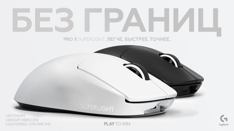 Logitech представила свою самую лёгкую беспроводную игровую мышь