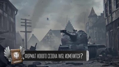 World of Tanks - Танконовости #126