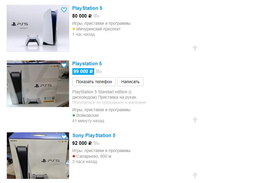 Российские перекупщики начали продавать PlayStation 5 за 99 тысяч