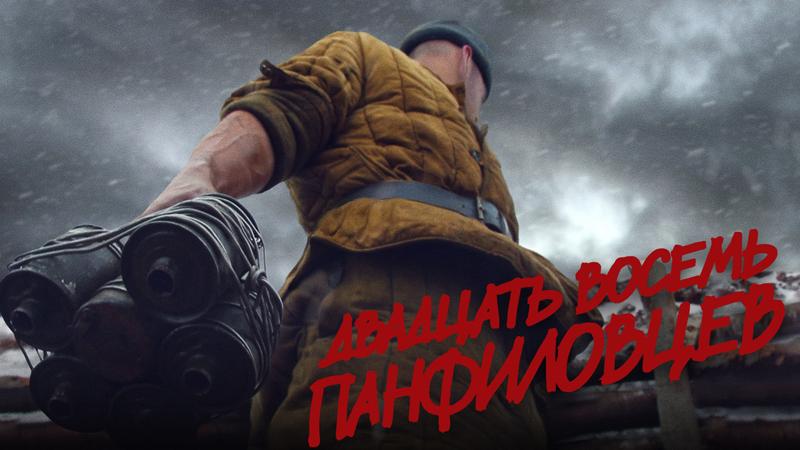 фильм при поддержке war thunder