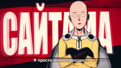 Трейлер One Punch Man: A Hero Nobody Knows на русском
