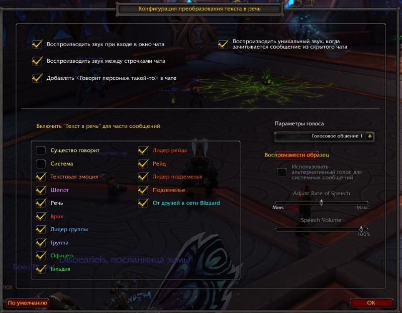 Голосовые сообщения в World of Warcraft: Shadowlands