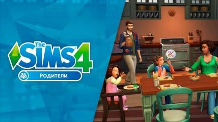 """Игровой набор """"The Sims 0 Родители"""" уже доступен"""