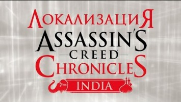 "Релиз озвучки Assassin""s Creed Chronicles: India"