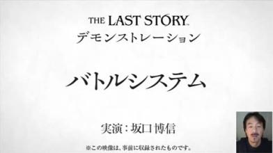 """The Last Story """"Демонстрация боевой системы #2"""""""