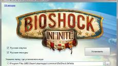 Вышла русская локализация Bioshock Infinite !