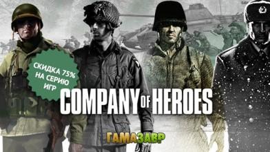 Распродажа Company of Heroes!