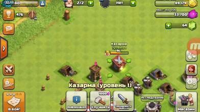 """Clash of Сlans """"День неудачника"""""""