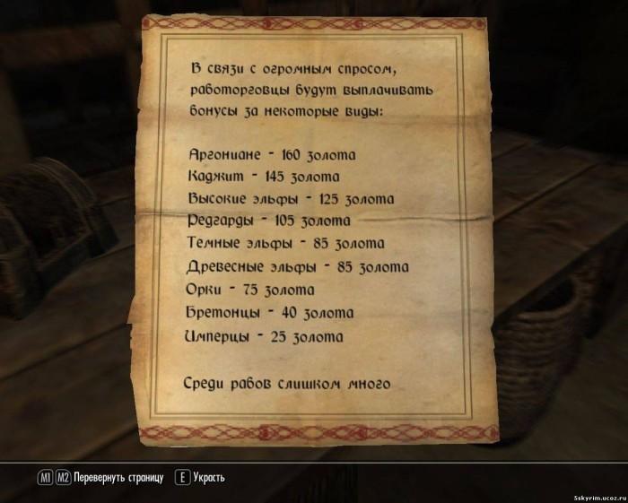 Рабство в Скайрим: Slavery System (RUS|0.1a) 18+