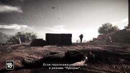 GHOST RECON WILDLANDS: Special Operation 2 - Анонс