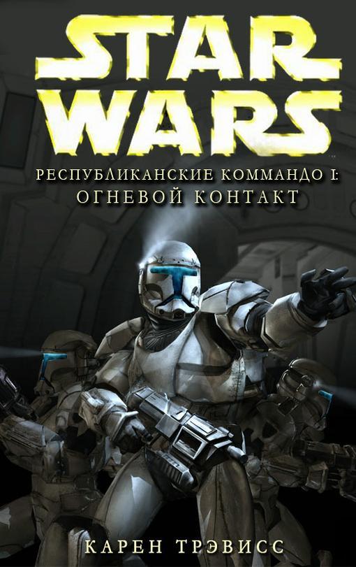 Книги Звездные Войны на русском