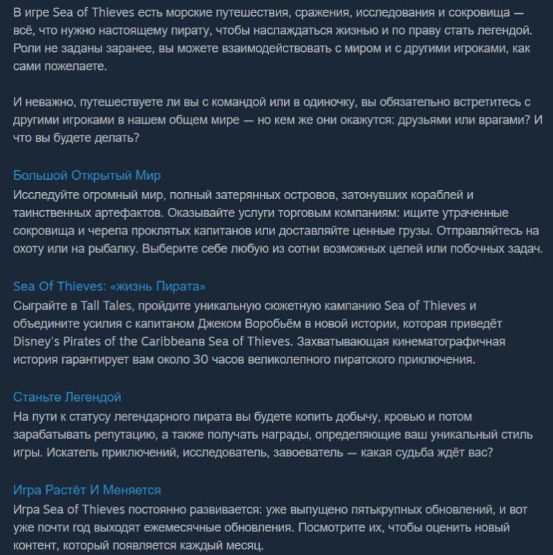 На Sea of Thieves скидка в Steam 40 % в связи с неофициальным днём пиратов