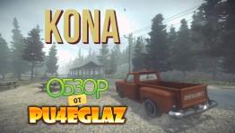 Обзор Kona