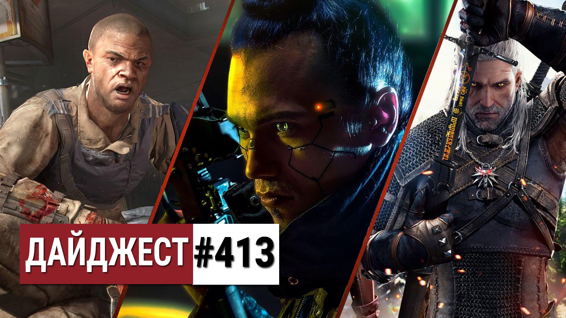 Геймплей Cyberpunk 2077 и Dying Light 2 и новая The Witcher: дайджест #413