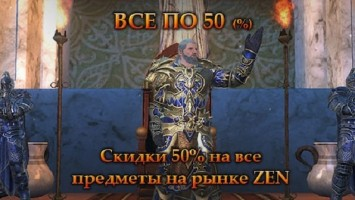 Скидки в Neverwinter