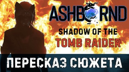 Подробный пересказ сюжета и краткий обзор Shadow of the Tomb Raider.