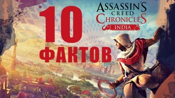 "10 фактов об Assassin""s Creed Chronicles: India"