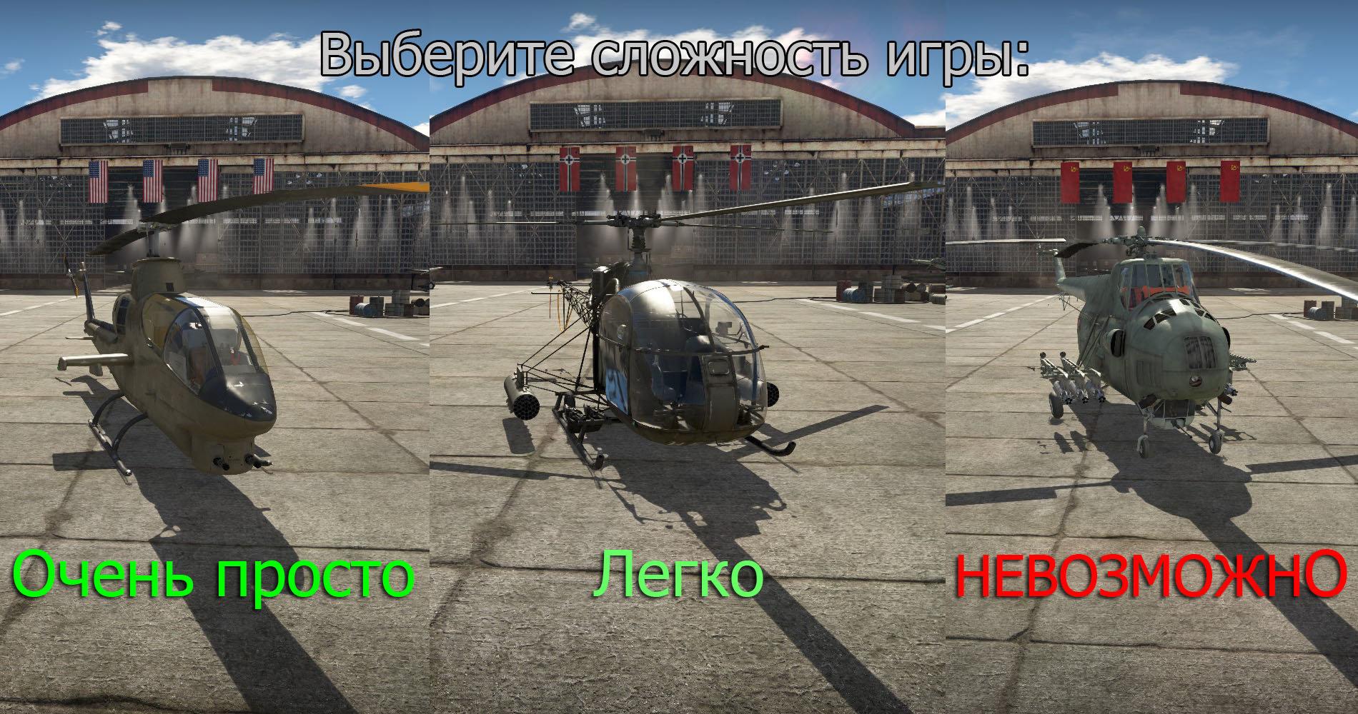 вертолет вар тандер