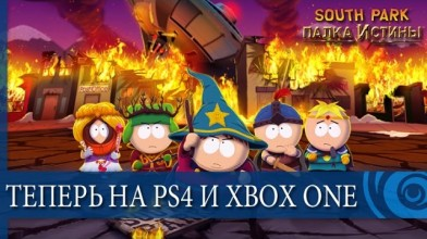 South Park: The Stick of Truth вышла на PS4 и Xbox One