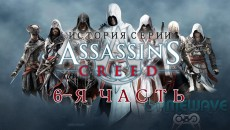 ИСТОРИЯ СЕРИИ ASSASSIN'S CREED(6-Я ЧАСТЬ)
