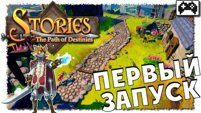 Stories: The Path of Destinies - обзор игры