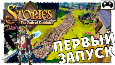 Stories: The Path of Destinies - обзор игры