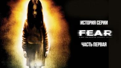 F.E.A.R. - История серии: часть первая - Становление Monolith, анонс, подробности разработки