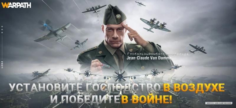 Ван Дамм показал свои коронные удары в рекламе военной игры Warpath