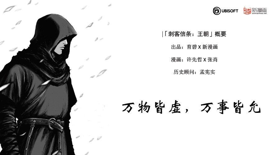 Анонсирован Assassin's Creed Dynasty - комикс о китайских ассасинов