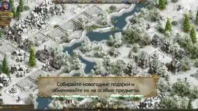 """The Settlers Онлайн """"Новый год и Рождество! [RU]"""""""