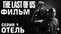 The Last of Us ������
