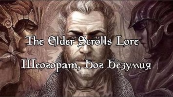 История The Elder Scrolls - Шеогорат, Бог Безумия