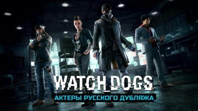 Watch Dogs - Актеры дубляжа