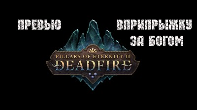 Превью Pillars Of Eternity 2 Deadfire. Какие козыри за пазухой у сиквела?