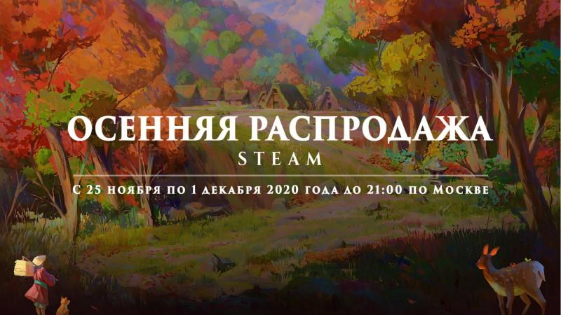Осенняя распродажа оказалась самой крупной в истории Steam