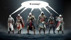 """Где-то я его видел или почему персонажи """"Assassin's Creed"""" похожи между собой"""