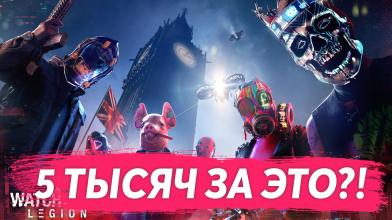 5 тысяч за это?! В Epic Games Store открылся предзаказ Watch Dogs Legion